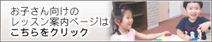 lesson_kodomo